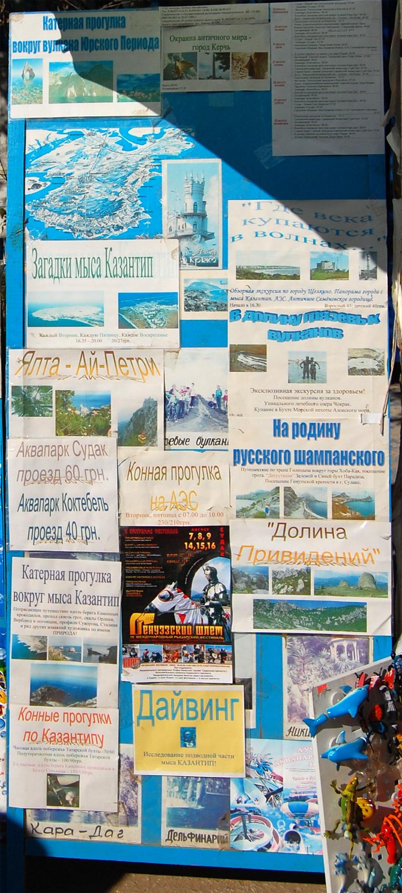 Экскурсии в Щелкино