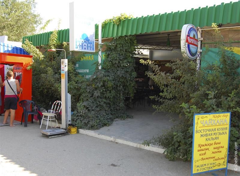 Кафе Чайхана, Щелкино