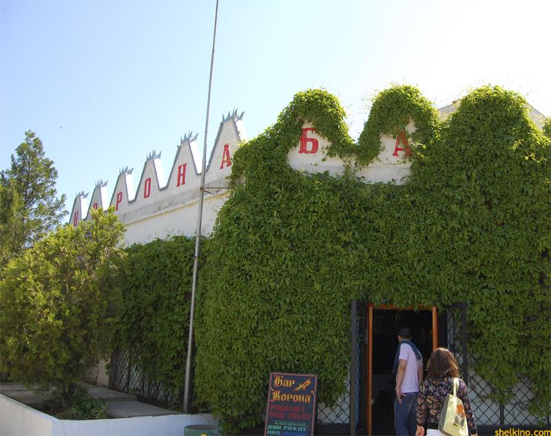 Щелкино, кафе - бар Корона
