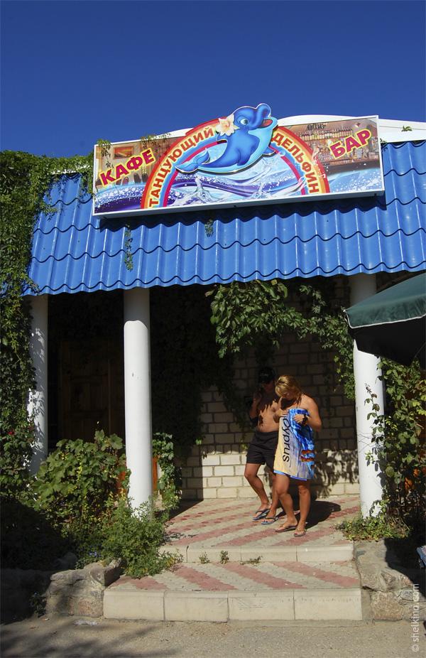Кафе Танцующий дельфин, Щелкино