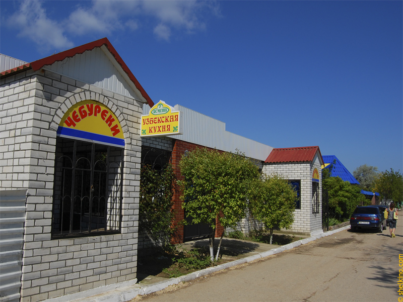 Узбекская кухня, кафе, Щелкино