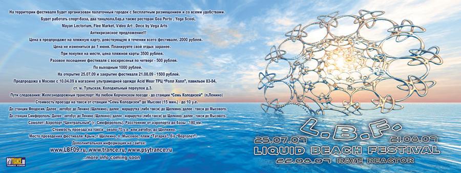 Liquid Beach 2009