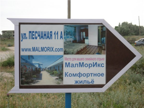 Пансионат Малморикс, Щелкино