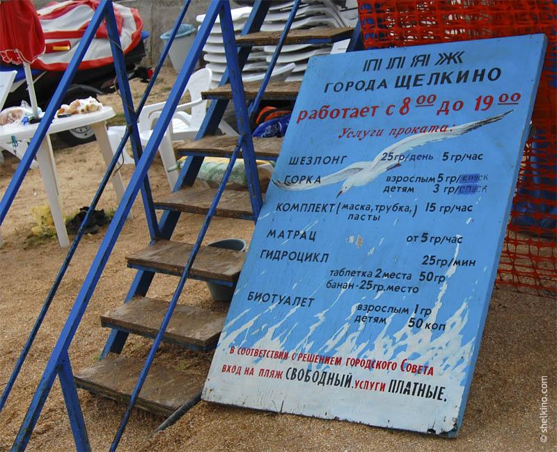 Цены на городском пляже Щелкино