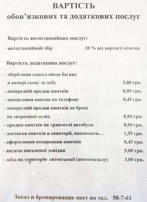 Расписание автобусов Щелкино Крым