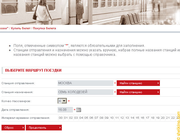 Покупка билетов на поезд через интернет