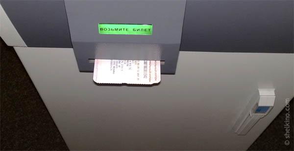 Покупка жд билетов через интернет
